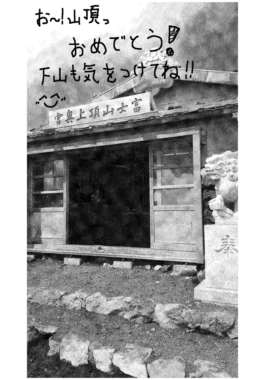 富士山山頂からのファックスに手書き返信で応援.png