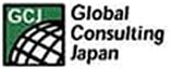 グローバルコンサルティングジャパン 有限会社 様