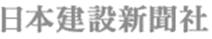 株式会社日本建設新聞社 様