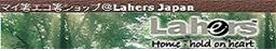 Lahers Home Shop Inc 様