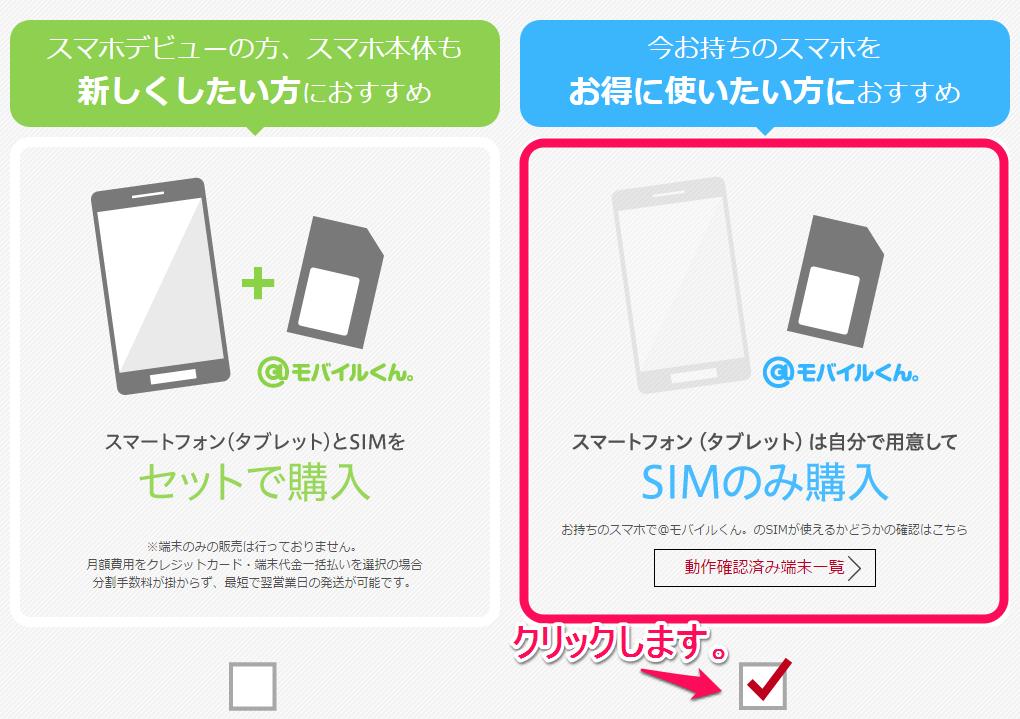 モバイルくん買い方を選ぶ.png