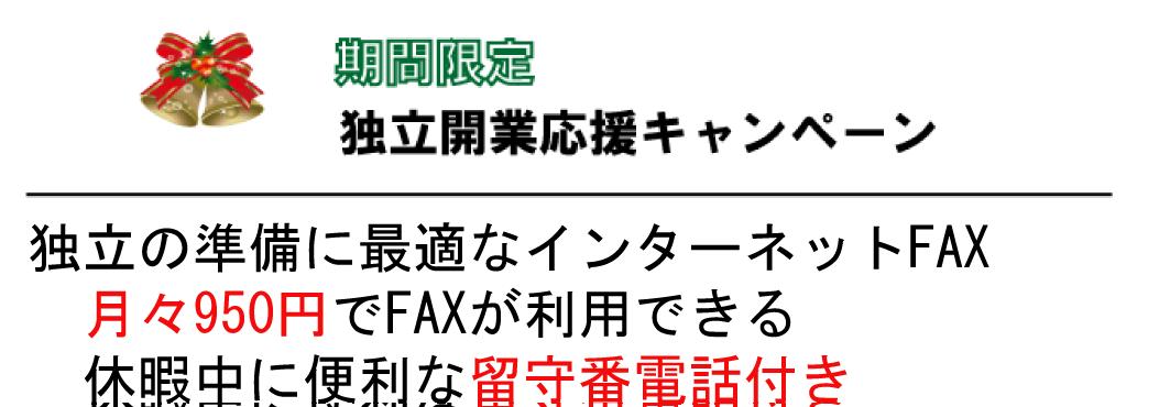 インターネットFAXのメッセージプラスの独立開業キャンペーンロゴ